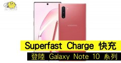 三星 Superf<font color='red'>as</font>t Charge 快充   上岸 Galaxy Note 10